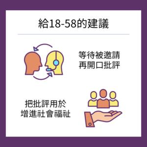人類圖對有18-58通道者的建議